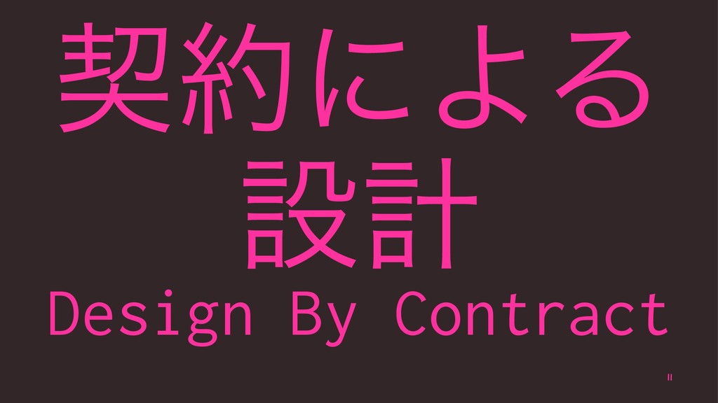 ܖ໿ʹΑΔ ઃܭ Design By Contract 11