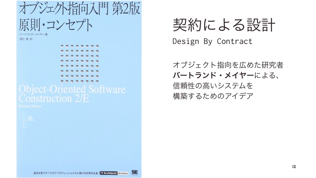 ܖʹΑΔઃܭ Design By Contract ΦϒδΣΫτࢦΛΊͨݚڀऀ όʔτϥ...