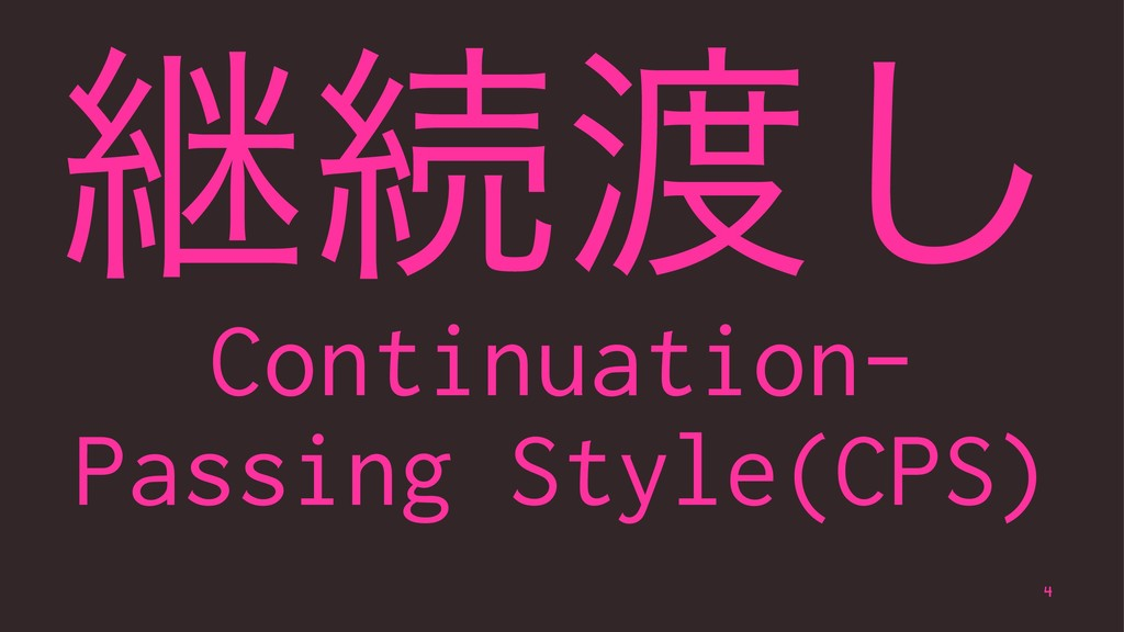 ܧଓ౉͠ Continuation- Passing Style(CPS) 4
