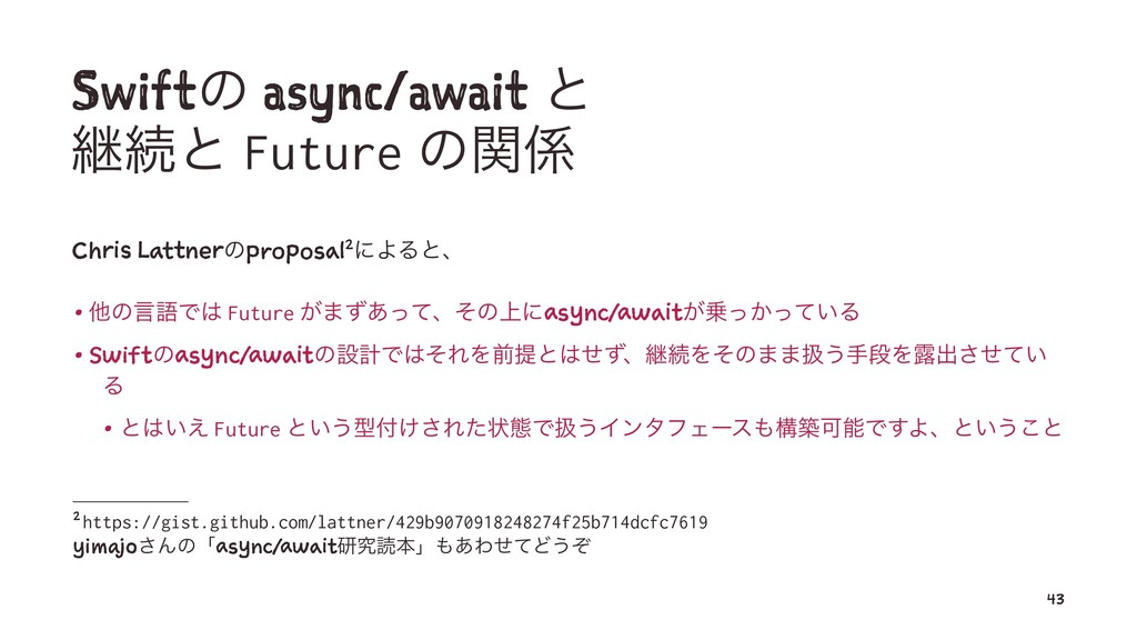 Swiftͷ async/await ͱ ܧଓͱ Future ͷؔ܎ Chris Lattn...