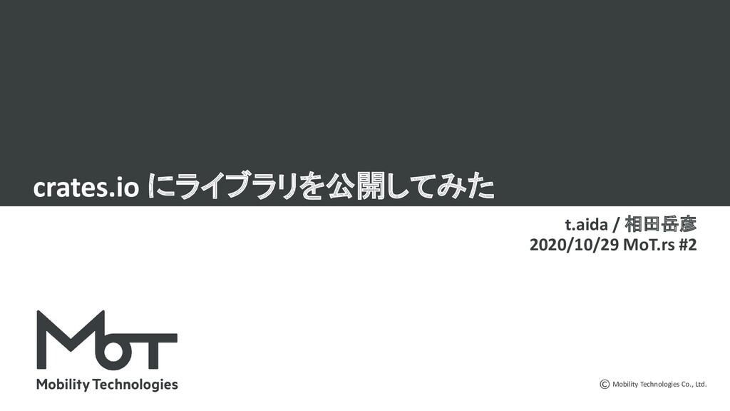 Mobility Technologies Co., Ltd. crates.io にライブラ...