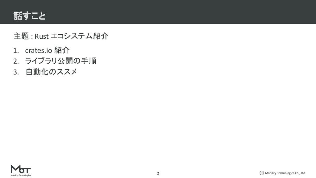 Mobility Technologies Co., Ltd. 2 主題 : Rust エコシ...
