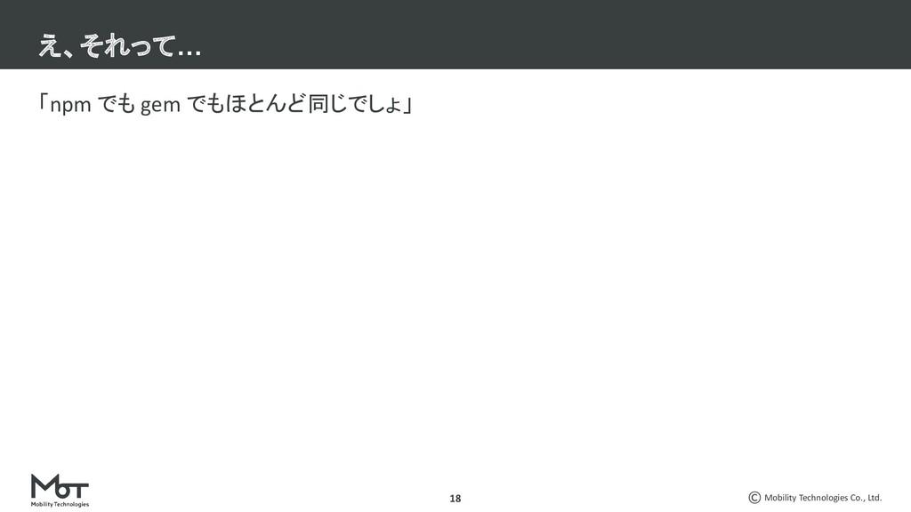 Mobility Technologies Co., Ltd. 18 「npm でも gem ...