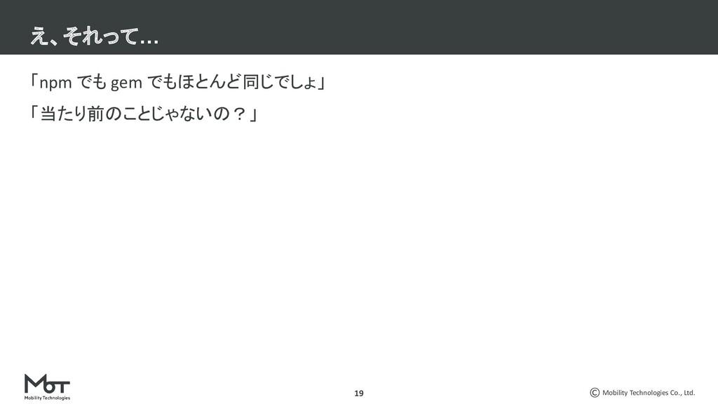 Mobility Technologies Co., Ltd. 19 「npm でも gem ...
