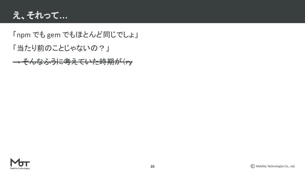 Mobility Technologies Co., Ltd. 20 「npm でも gem ...