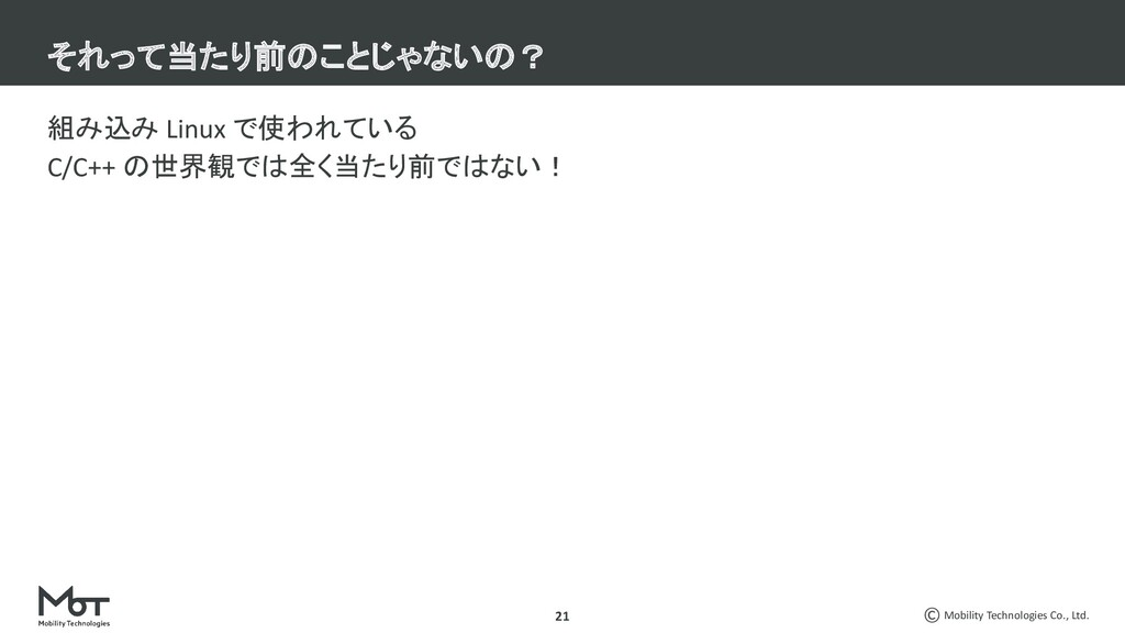 Mobility Technologies Co., Ltd. 21 組み込み Linux で...