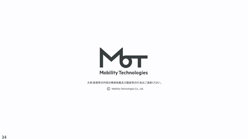 文章·画像等の内容の無断転載及び複製等の行為はご遠慮ください。 Mobility Techno...