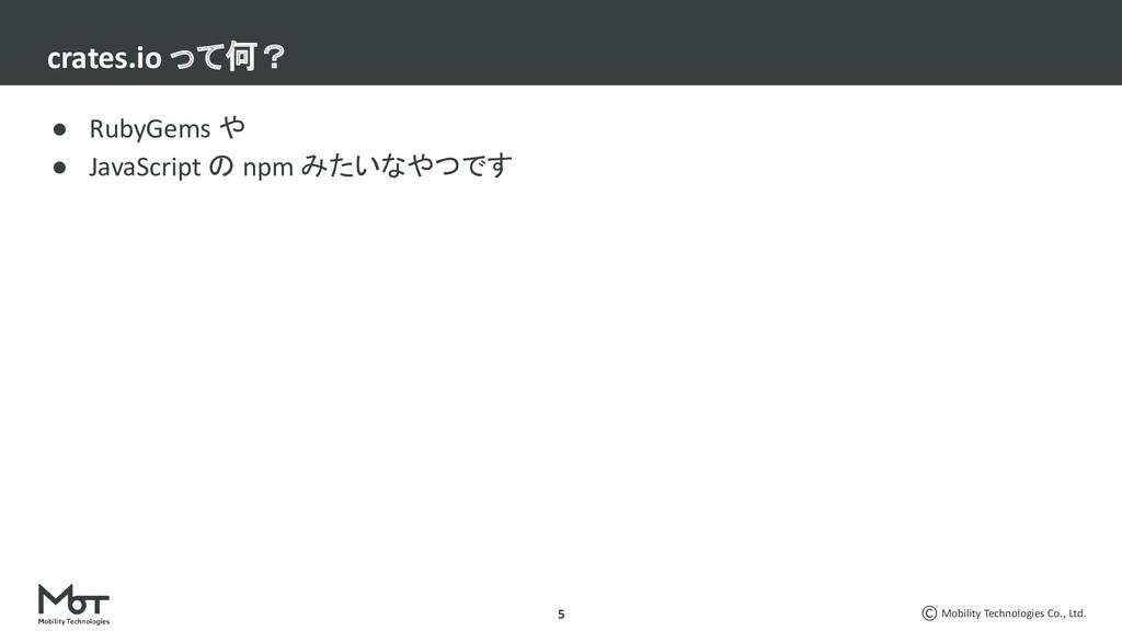 Mobility Technologies Co., Ltd. 5 ● RubyGems や ...
