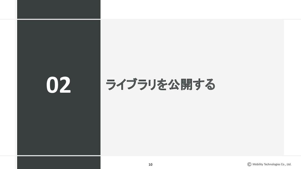 Mobility Technologies Co., Ltd. ライブラリを公開する 10 02