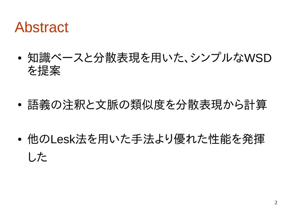 2 Abstract ● 知識ベースと分散表現を用いた、シンプルなWSD を提案 ● 語義の注...