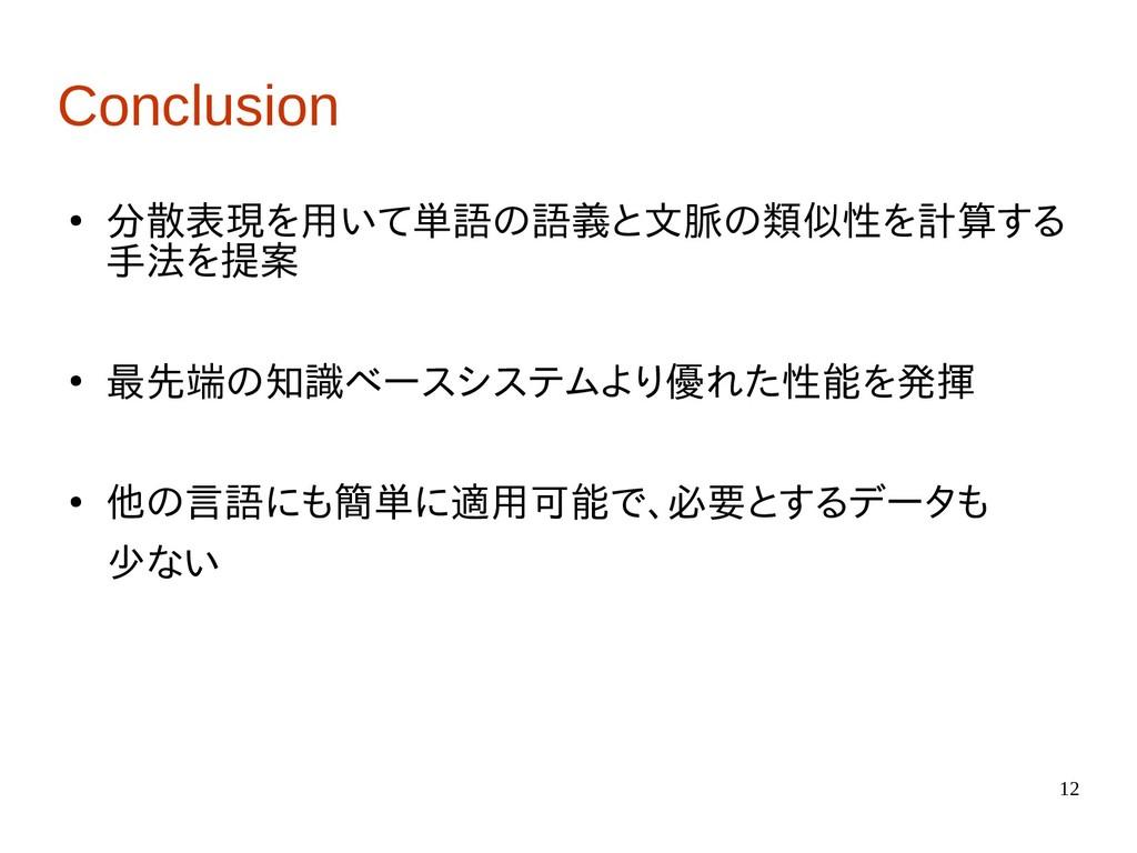 12 Conclusion ● 分散表現を用いて単語の語義と文脈の類似性を計算する 手法を提案...