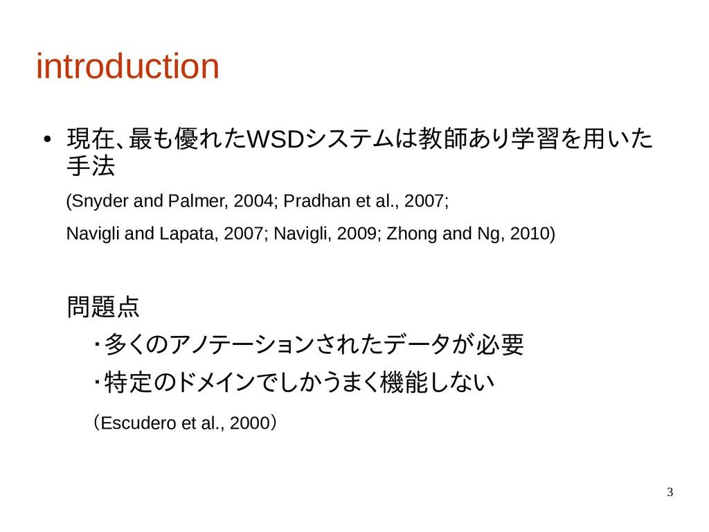 3 introduction ● 現在、最も優れたWSDシステムは教師あり学習を用いた 手法 ...