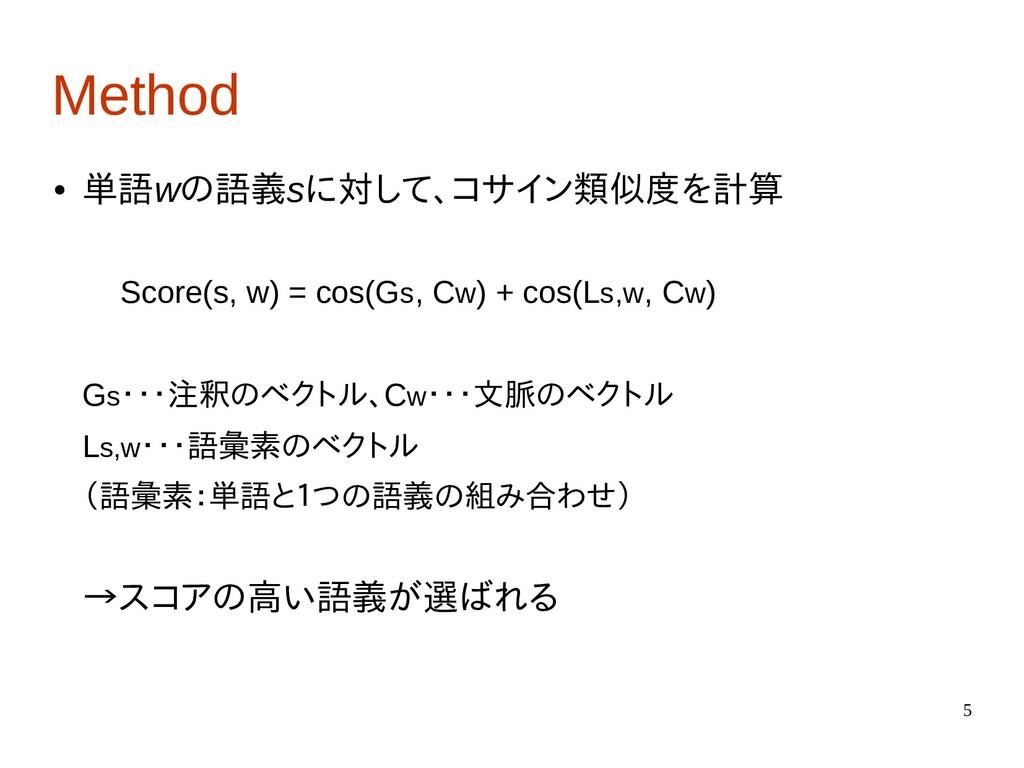 5 Method ● 単語wの語義sに対して、コサイン類似度を計算 Score(s, w) =...