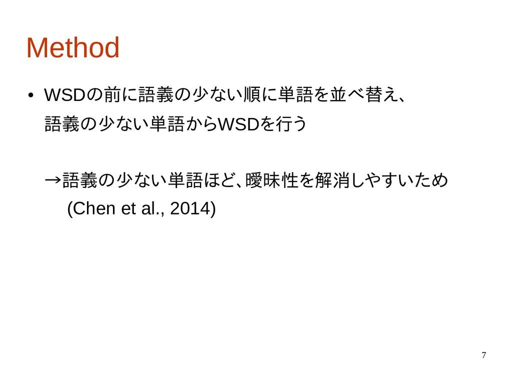 7 Method ● WSDの前に語義の少ない順に単語を並べ替え、 語義の少ない単語からWSD...