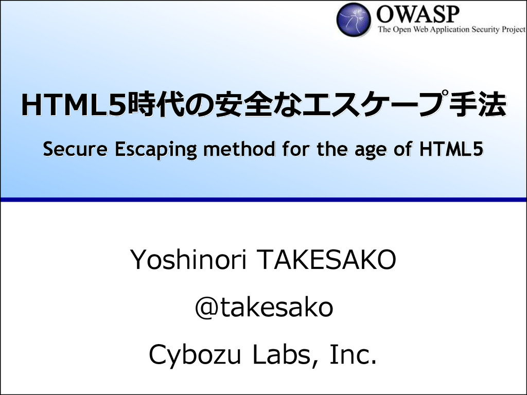 HTML5時代の安全なエスケープ手法 Secure Escaping method for t...