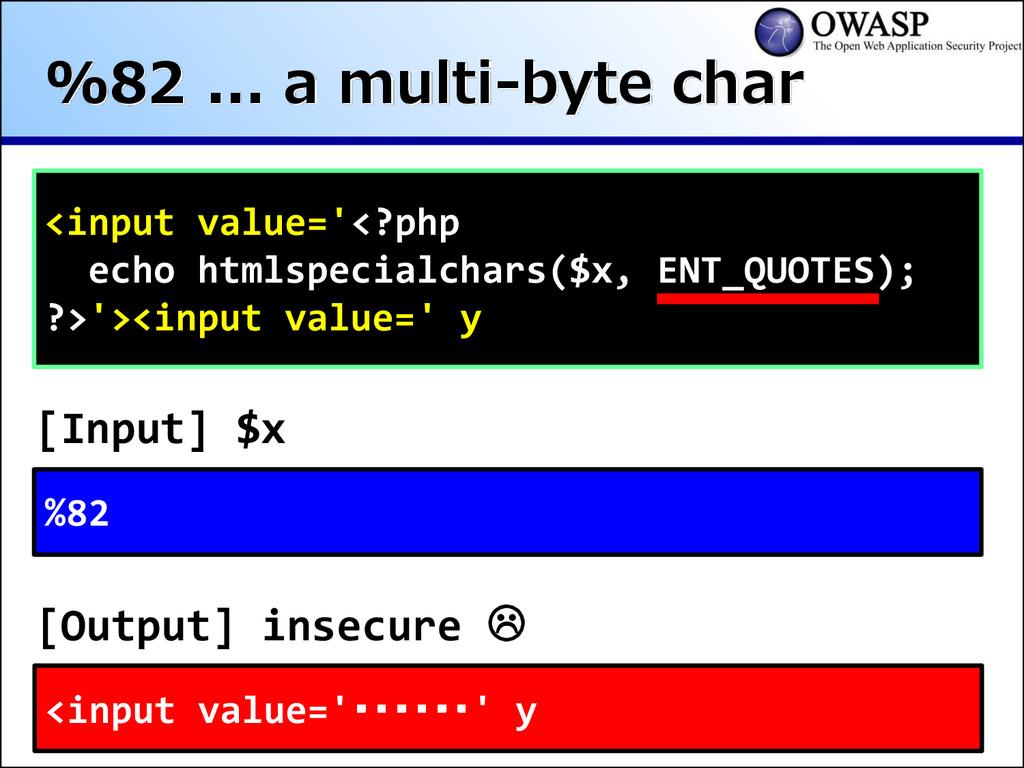 %82 ... a multi-byte char <input value='<?php e...