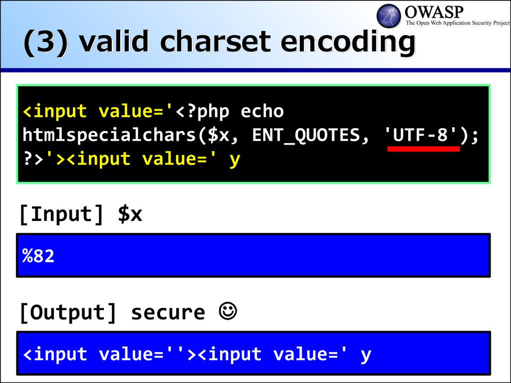 (3) valid charset encoding <input value='<?php ...
