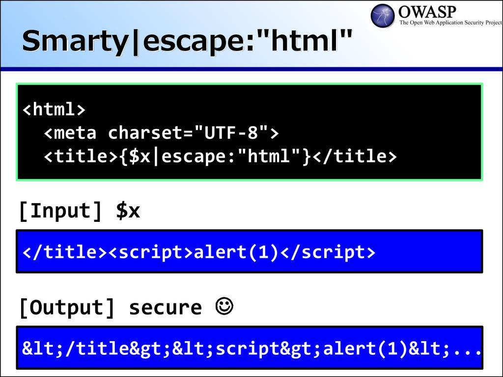 "Smarty escape:""html"" <html> <meta charset=""UTF-..."