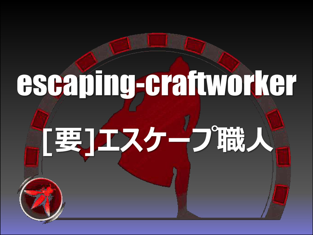 escaping-craftworker [要]エスケープ職人