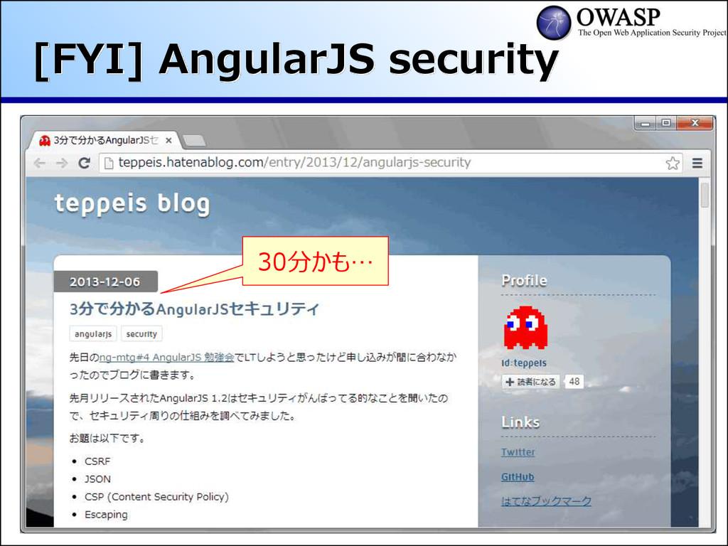 [FYI] AngularJS security 30分かも…
