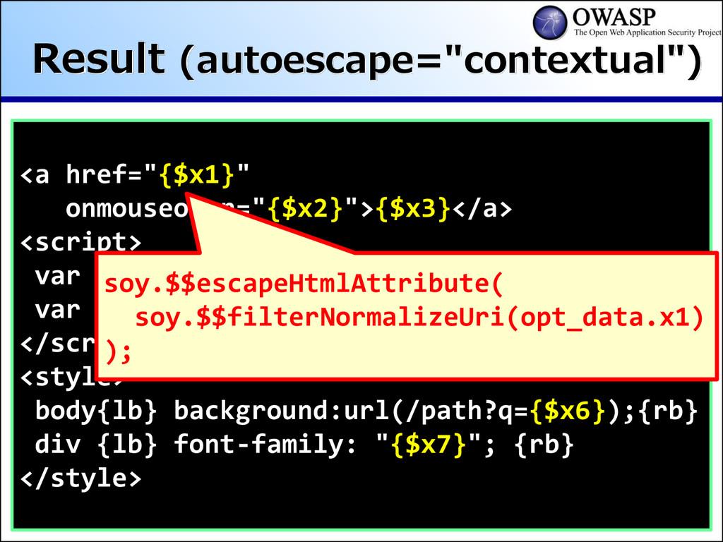 """Result (autoescape=""""contextual"""") <a href=""""{$x1}..."""