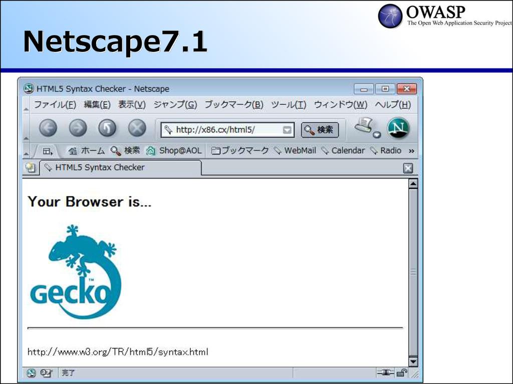 Netscape7.1
