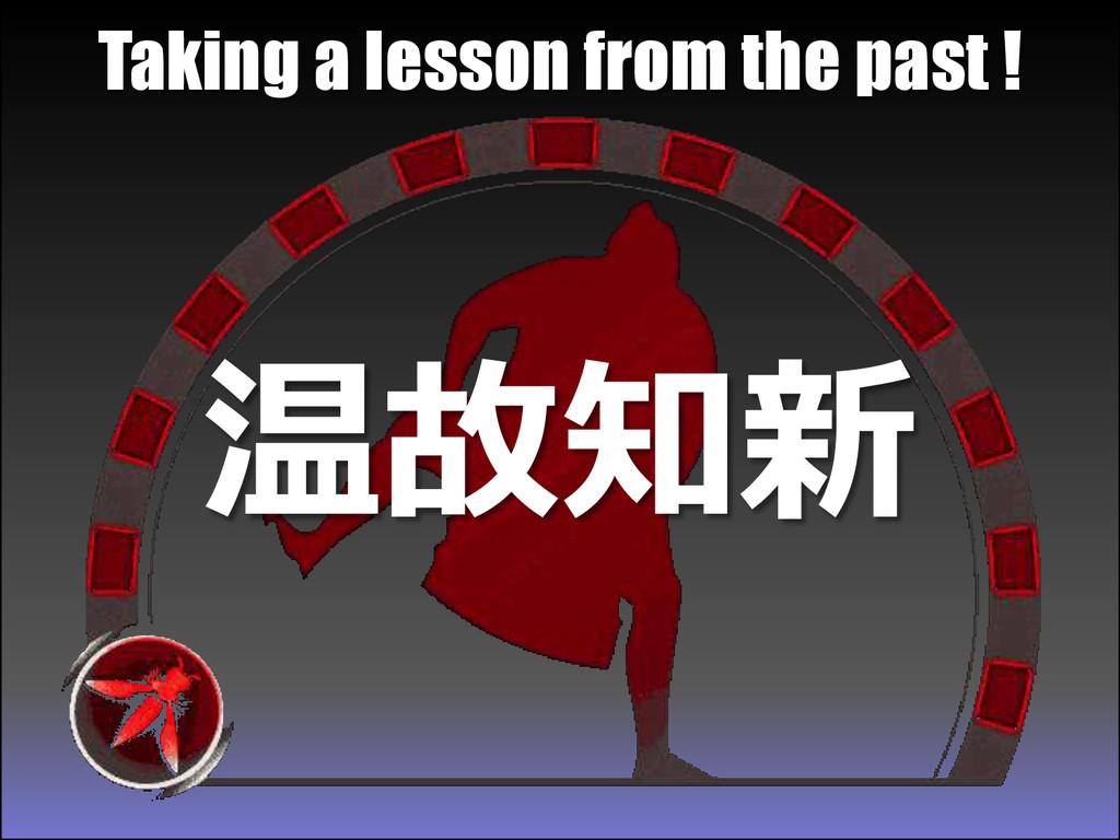 温故知新 Taking a lesson from the past !