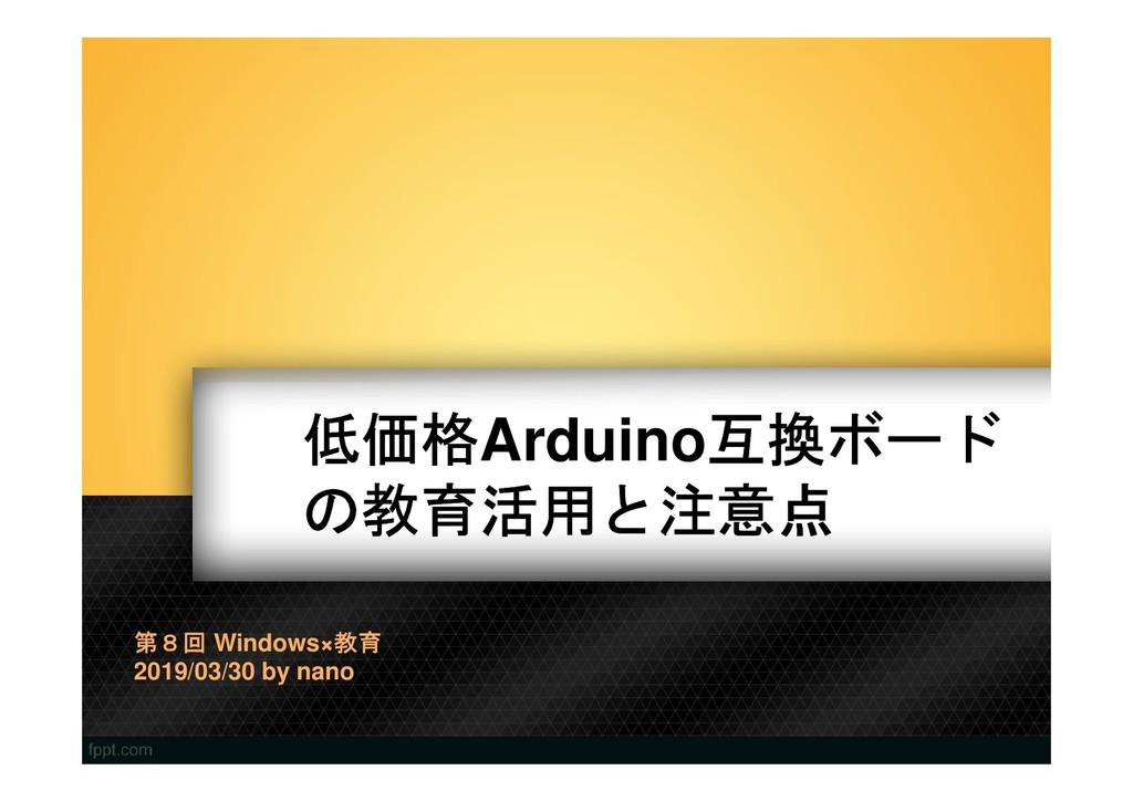 低価格Arduino互換ボード の教育活用と注意点 第8回 Windows×教育 2019/0...