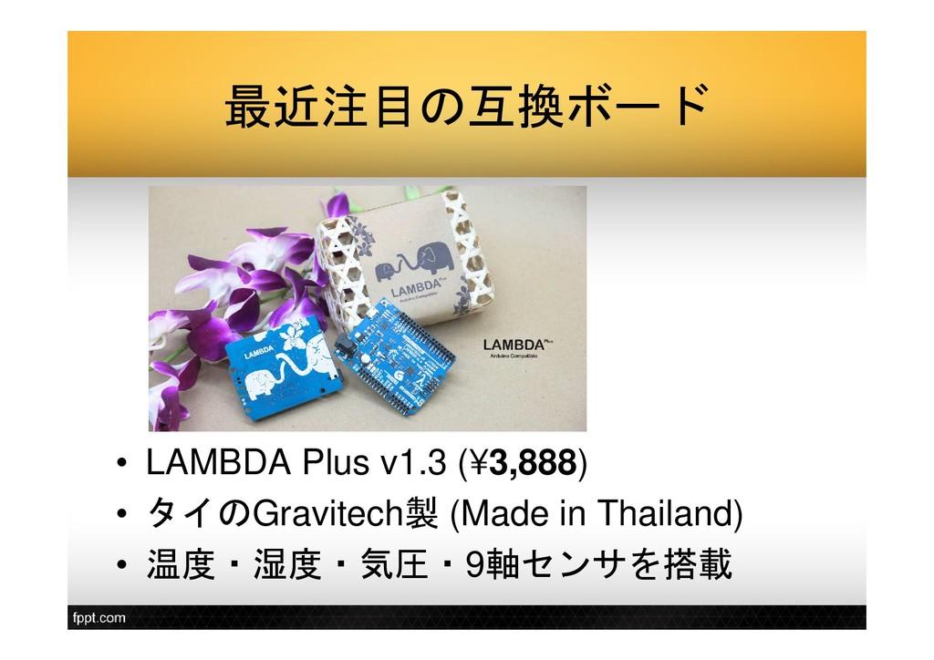 最近注目の互換ボード • LAMBDA Plus v1.3 (¥3,888) • タイのGra...