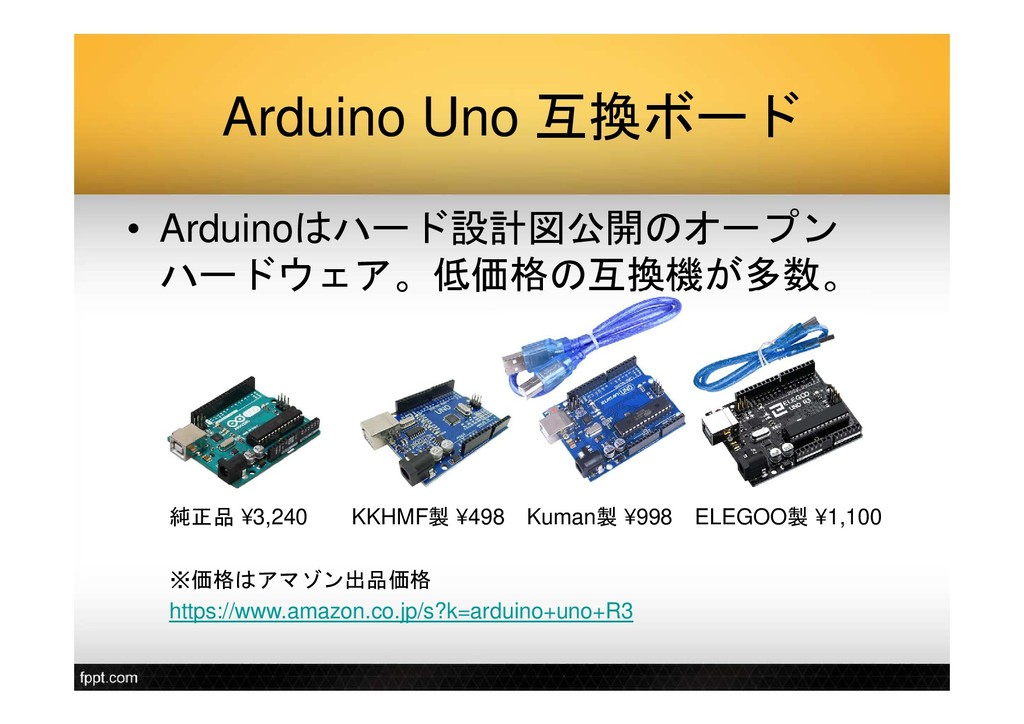 Arduino Uno 互換ボード • Arduinoはハード設計図公開のオープン ハードウェ...