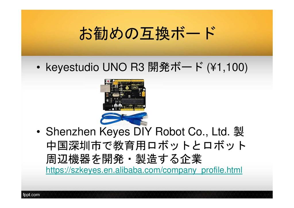 お勧めの互換ボード • keyestudio UNO R3 開発ボード (¥1,100) • ...