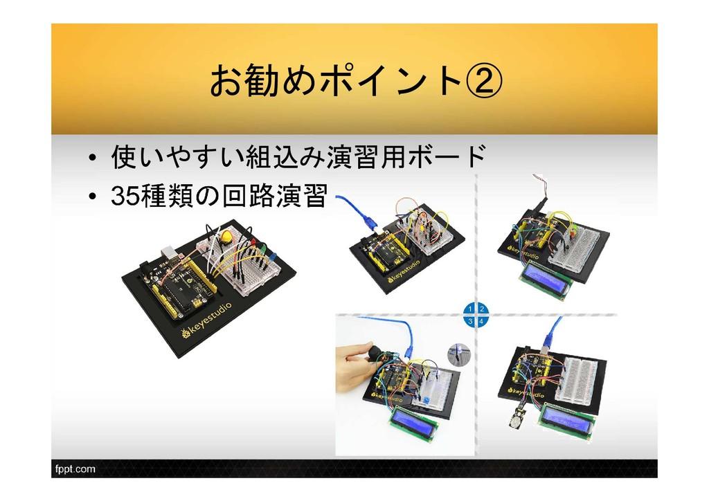 お勧めポイント② • 使いやすい組込み演習用ボード • 35種類の回路演習