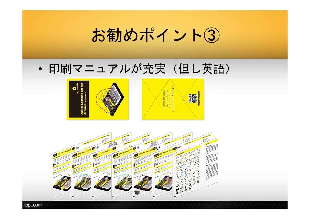 お勧めポイント③ • 印刷マニュアルが充実(但し英語)