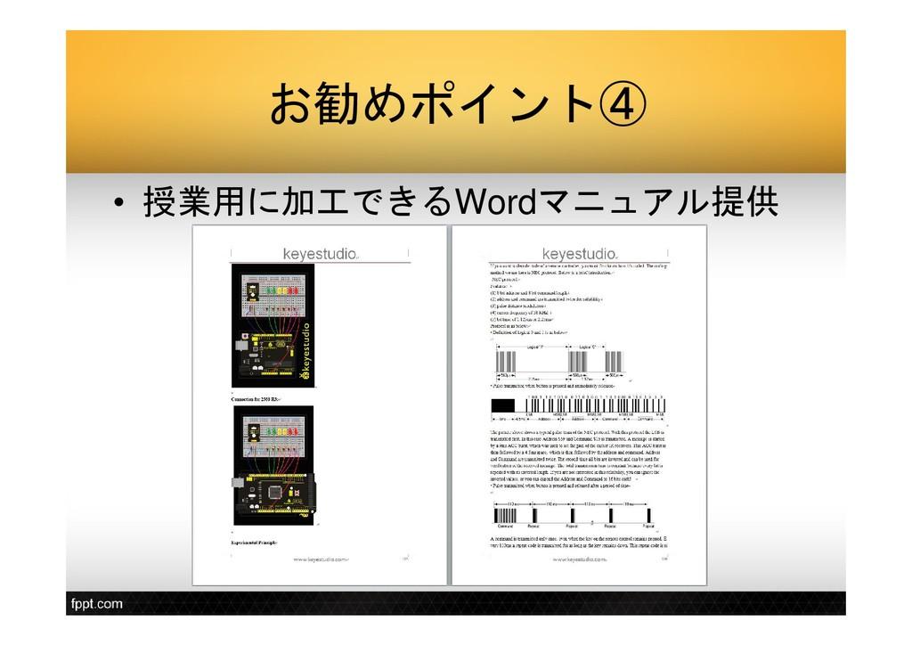 お勧めポイント④ • 授業用に加工できるWordマニュアル提供