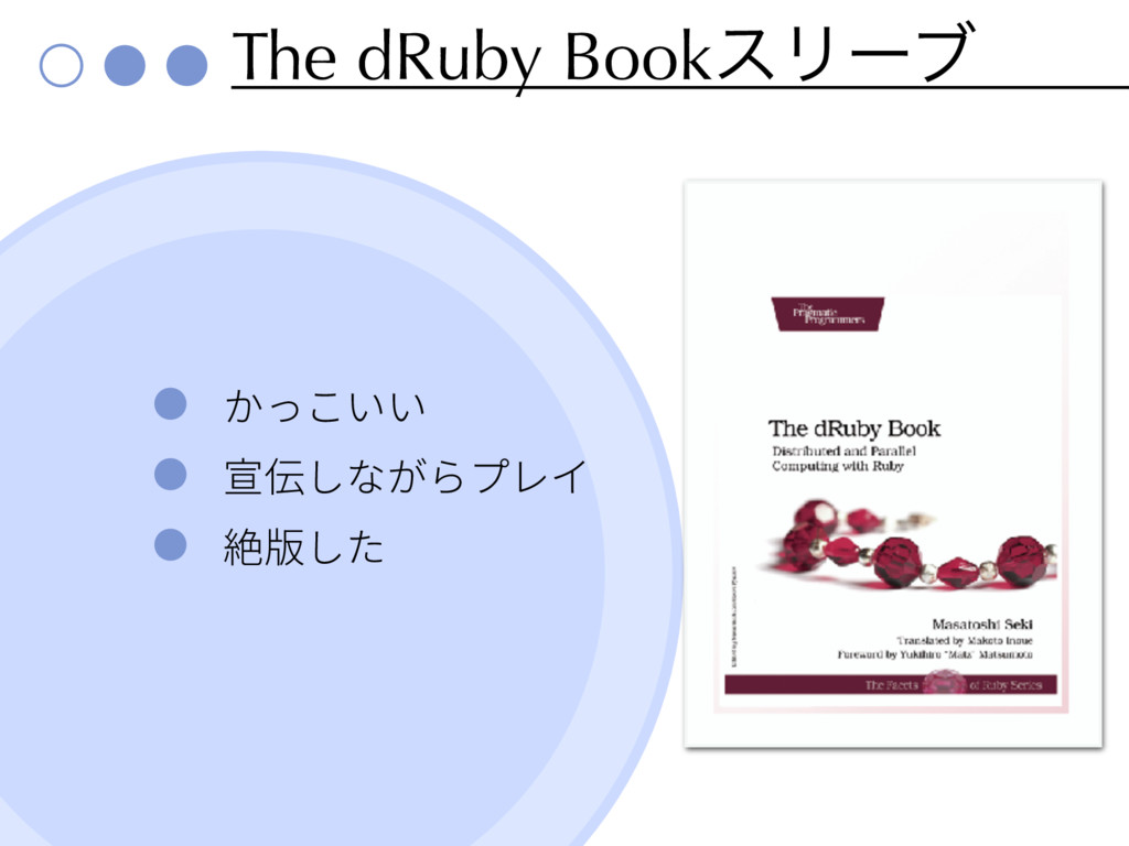 The dRuby BookεϦʔϒ ְְַֿ 㹑⠗׃זָفٖ؎ 窫晛׃