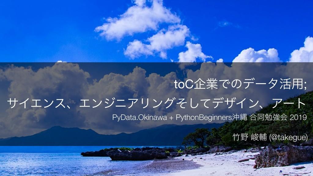 PyData.Okinawa + PythonBeginnersԭೄ ߹ಉษڧձ 2019 ...