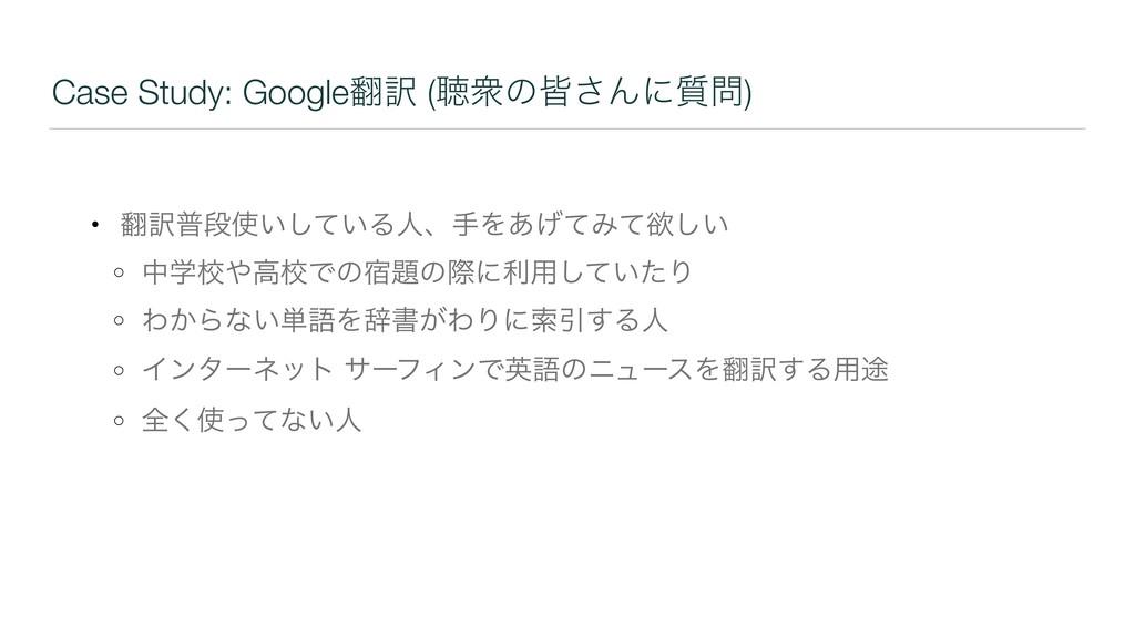 Case Study: Google༁ (ௌऺͷօ͞Μʹ࣭) • ༁ීஈ͍͍ͯ͠Δਓɺ...