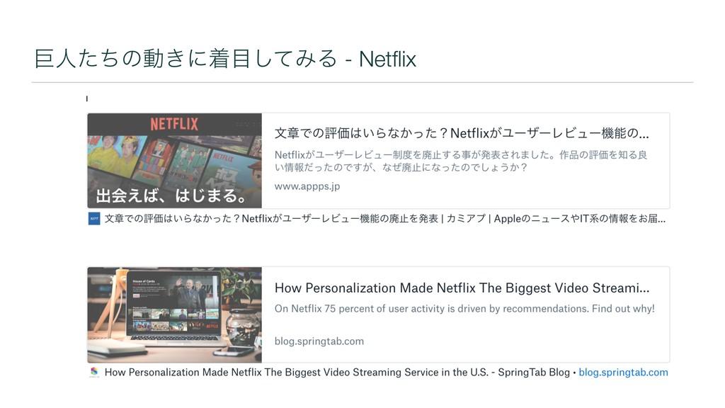 ڊਓͨͪͷಈ͖ʹணͯ͠ΈΔ - Netflix