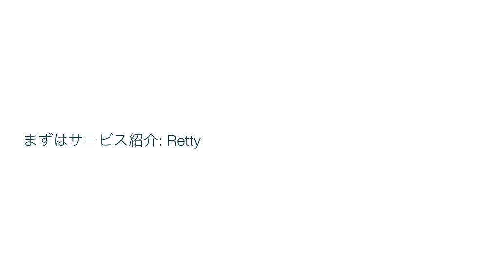 ·ͣαʔϏεհ: Retty