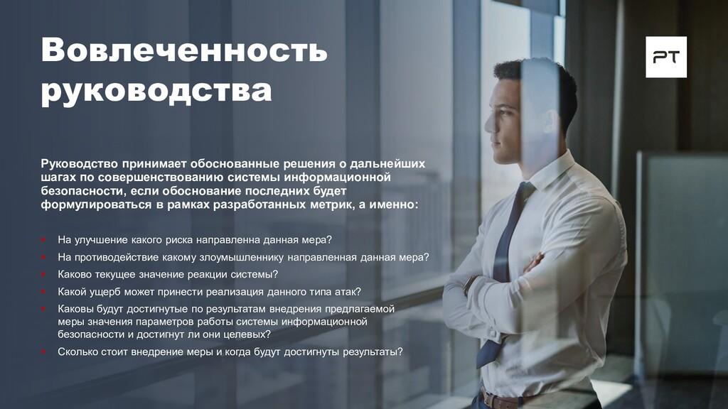 Вовлеченность руководства Руководство принимает...