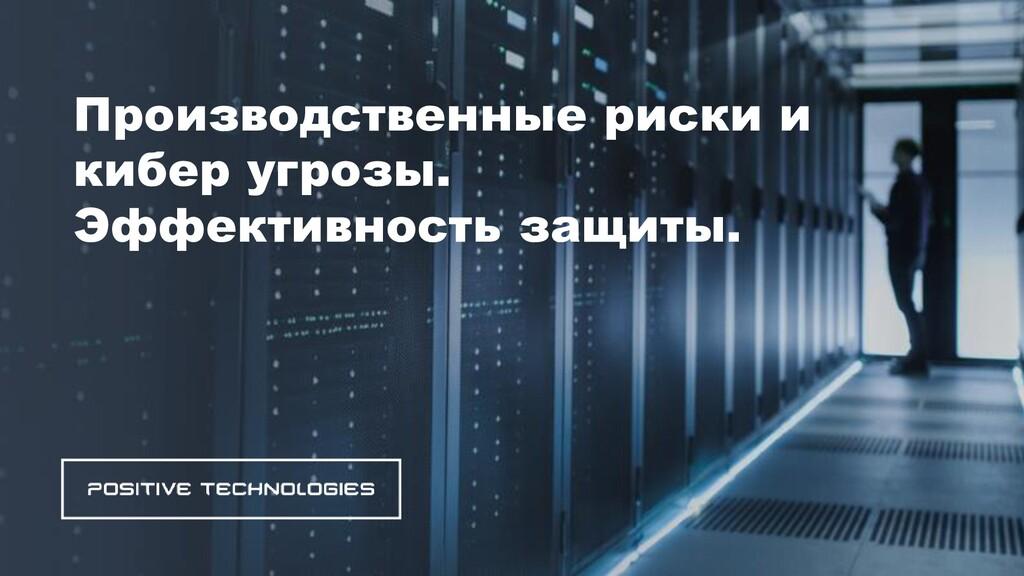 Производственные риски и кибер угрозы. Эффектив...