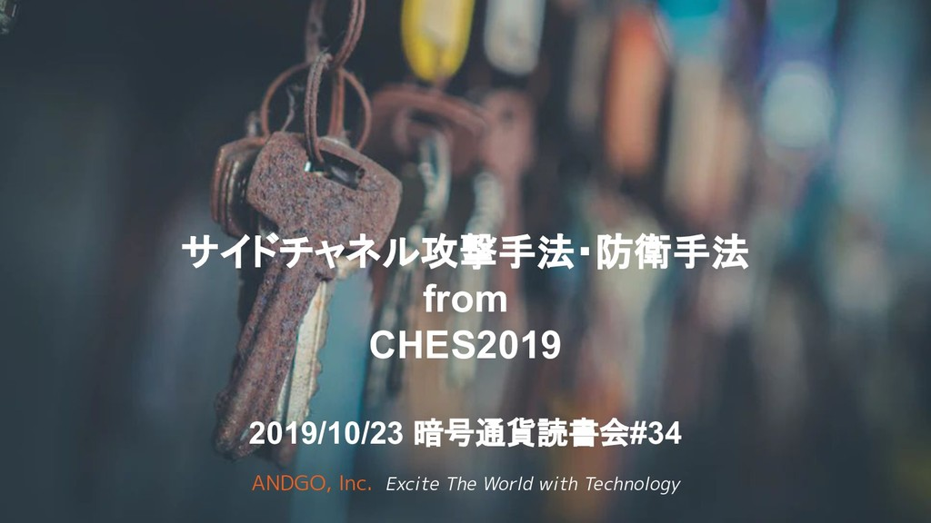 サイドチャネル攻撃手法・防衛手法 from CHES2019 2019/10/23 暗号通貨読...