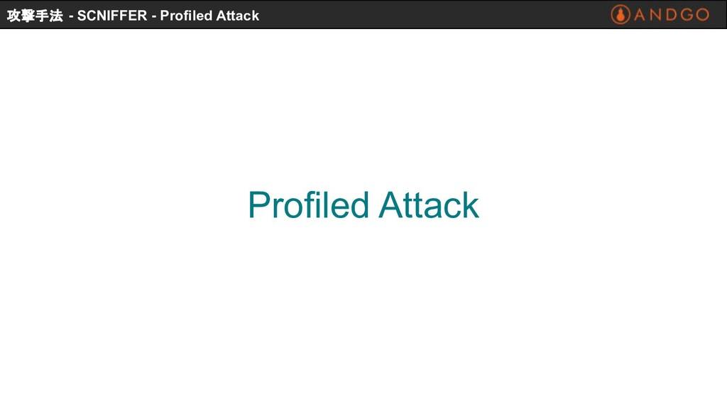 Profiled Attack 攻撃手法 - SCNIFFER - Profiled Atta...
