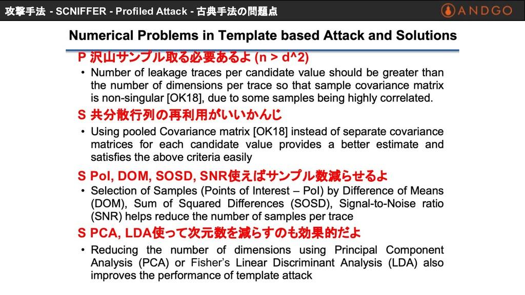 攻撃手法 - SCNIFFER - Profiled Attack - 古典手法の問題点 S ...