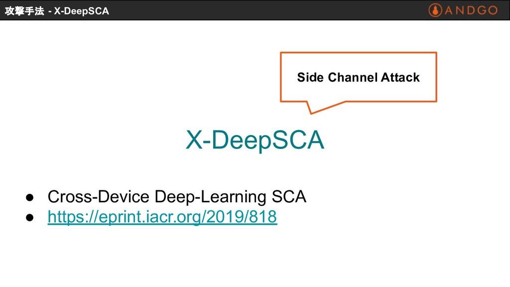 X-DeepSCA ● Cross-Device Deep-Learning SCA ● ht...