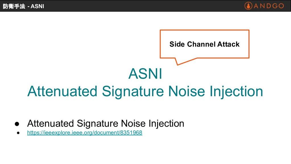 ASNI Attenuated Signature Noise Injection ● Att...