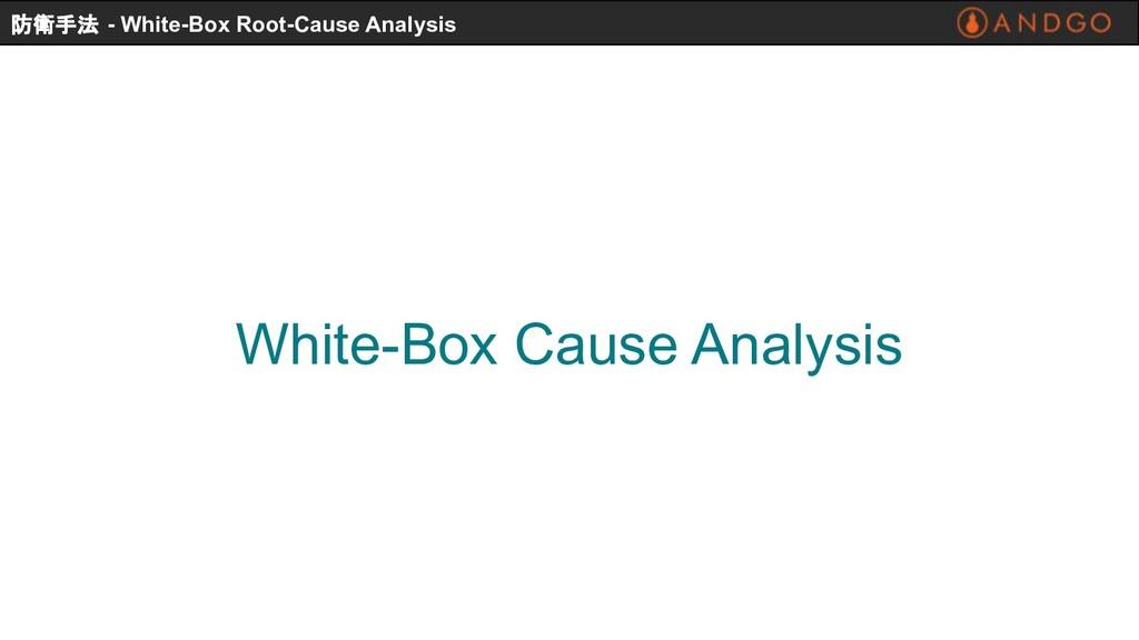 White-Box Cause Analysis 防衛手法 - White-Box Root-...