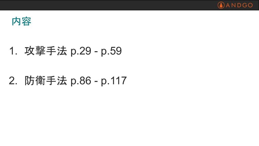 内容 1. 攻撃手法 p.29 - p.59 2. 防衛手法 p.86 - p.117