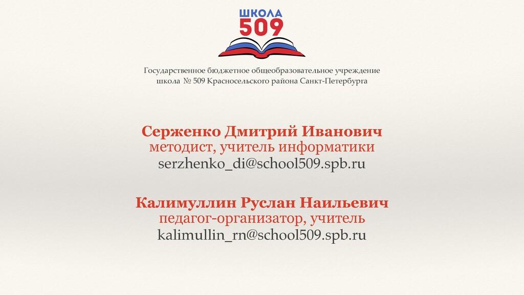Серженко Дмитрий Иванович методист, учитель инф...