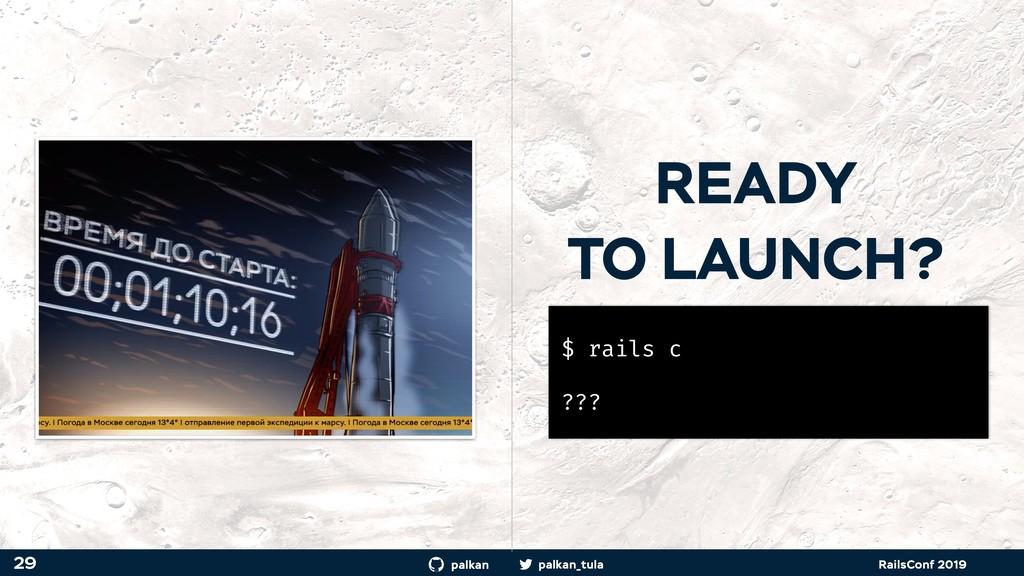 palkan_tula palkan RailsConf 2019 29 READY TO L...